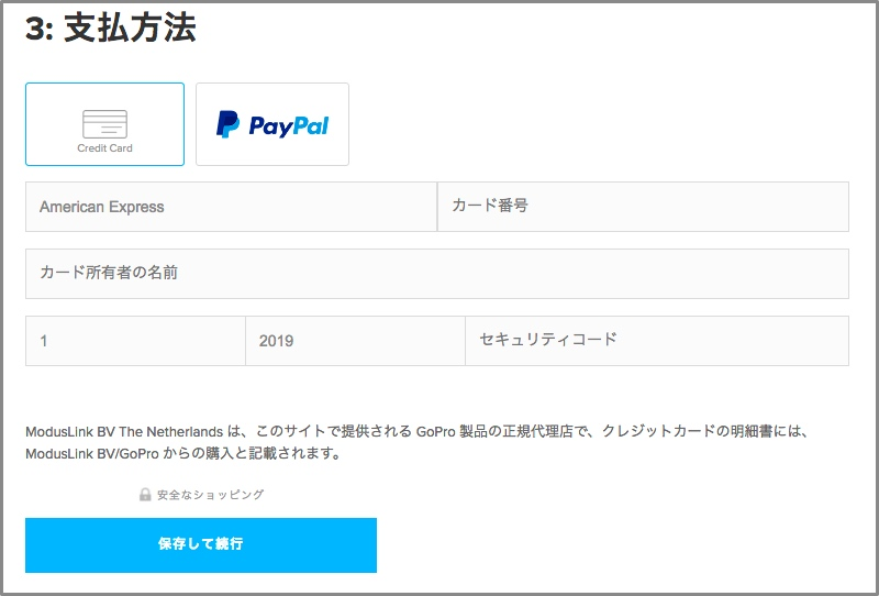 GoPro公式サイト支払い方法の例