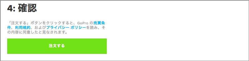 GoPro公式サイト注文確認