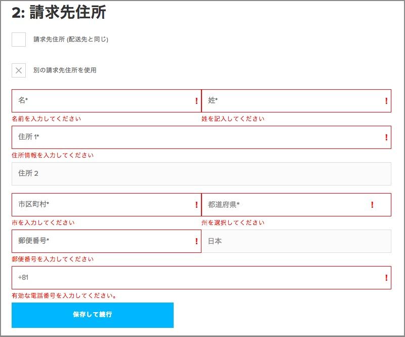 GoPro公式サイト請求先住所記入例