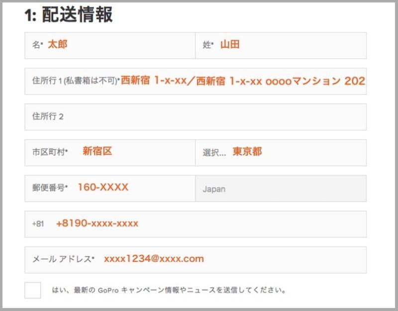 GoPro公式サイトの配送先情報入力例