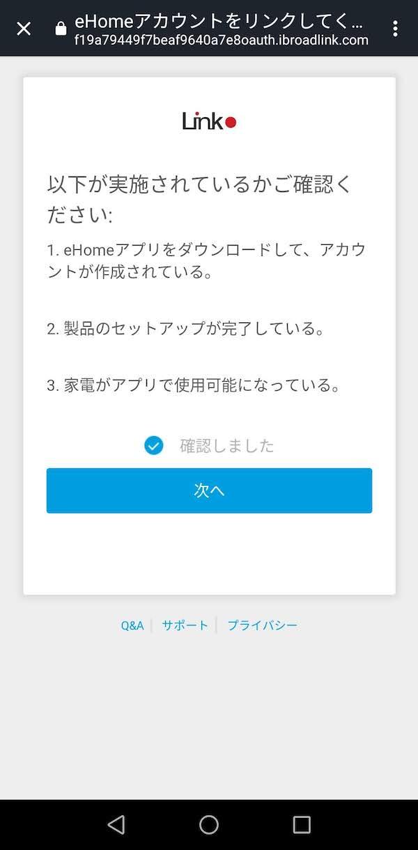 eRemoteとアレクサアプリを連携する操作方法