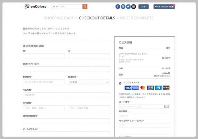 enColorのGoPro初心者セットの注文の入力フォーム