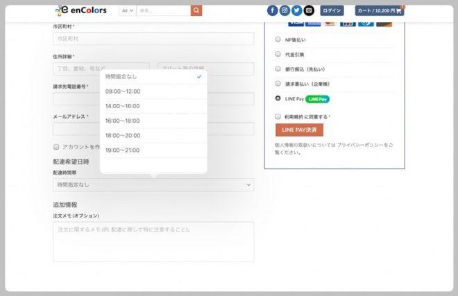 enColorのGoPro初心者セットの注文の配達希望日時