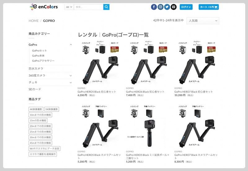 enColorのGoProの商品一覧