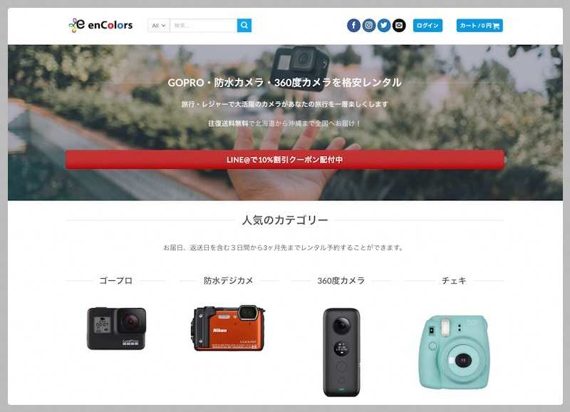 enColorのサイト