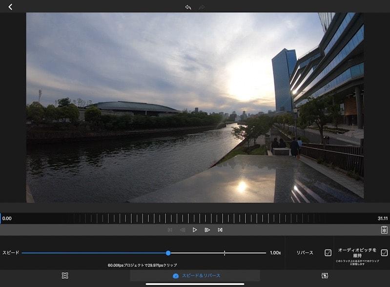Lumafusionの動画のスピード編集画面