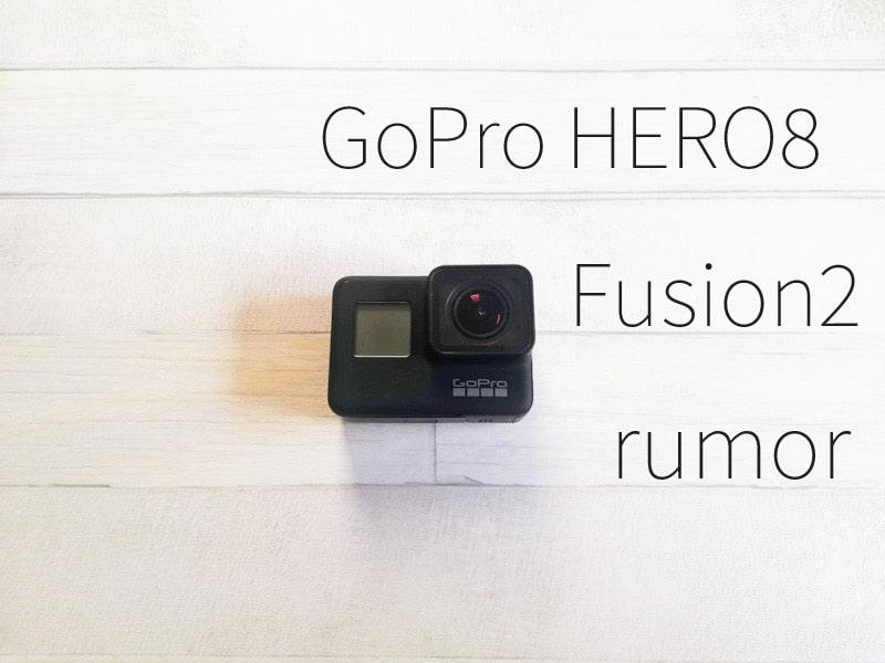 GoPro HERO8・Fusion2 rumor
