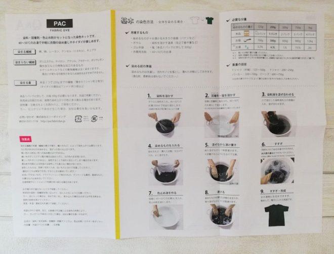 PAC FABRIC DYE 繊維用染料の説明書