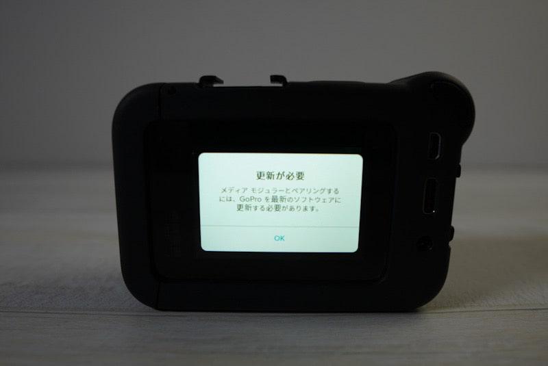 GoPro HERO8 Blackとメディアモジュラーの更新