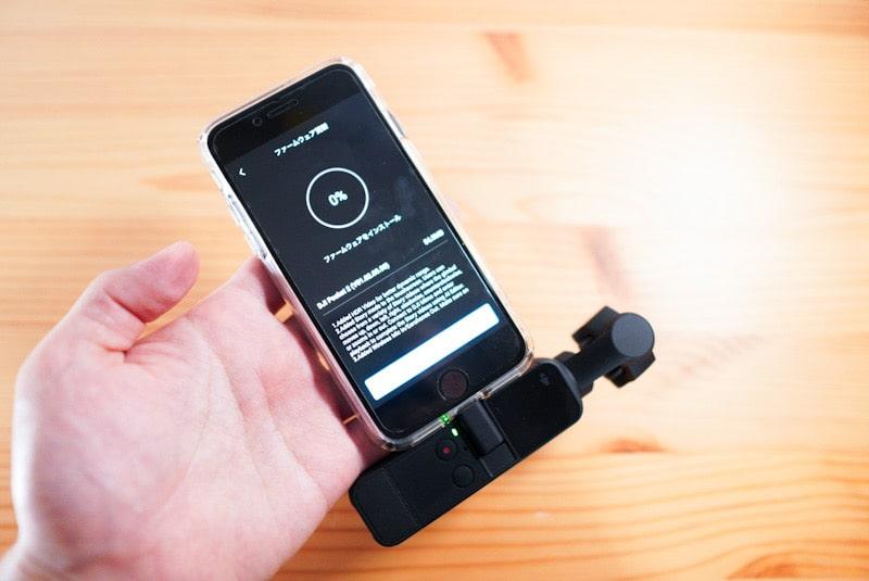 DJI Pocket2のファームウェアアップデート