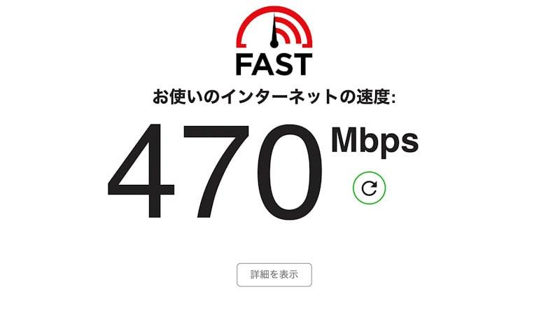 NURO光でのネットの速度