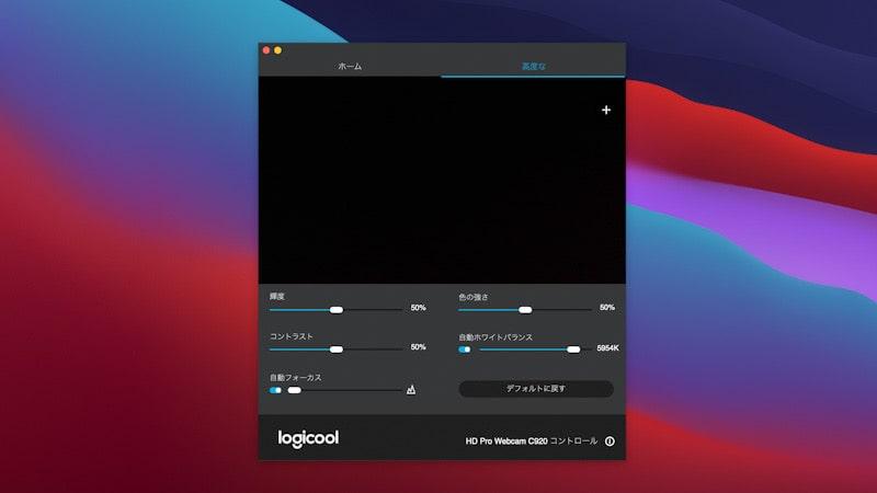 ロジクールのウェブカメラ『C920n』のソフト